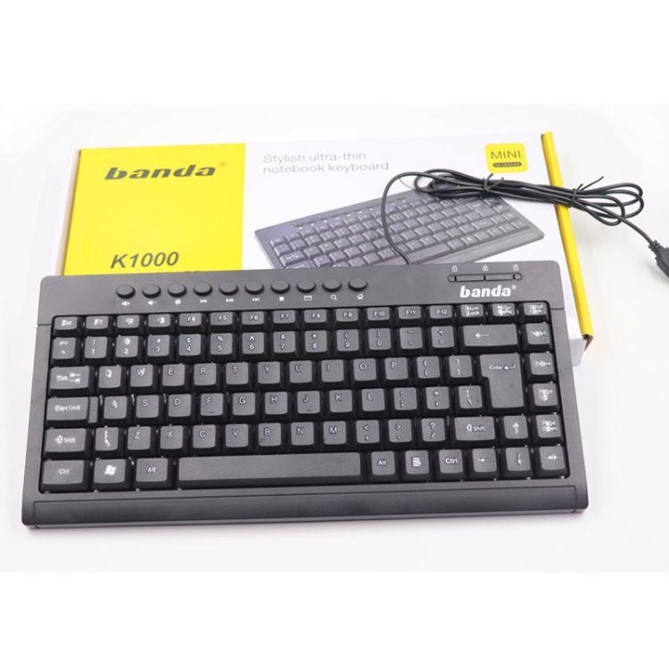 笔记本有线多媒体外接键盘迷你便携联想华硕手提电脑通用键盘套装