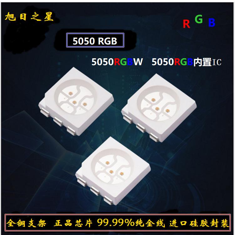 厂家现货供应5050rgb全彩灯珠5050rgb灯珠三安高亮5050rgb