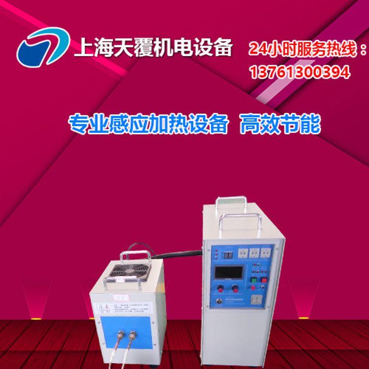 上海天覆厂家直销 分体式高频焊机高频感应焊机
