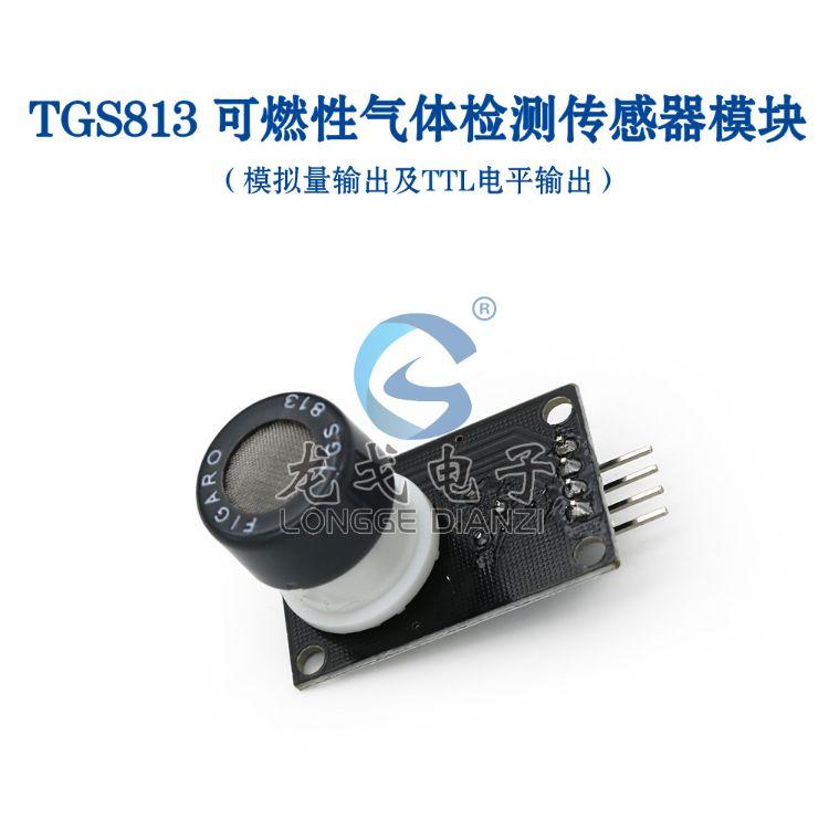 龙戈电子 可燃气体检测传感器 FIGARO气体浓度模块费加罗TGS813