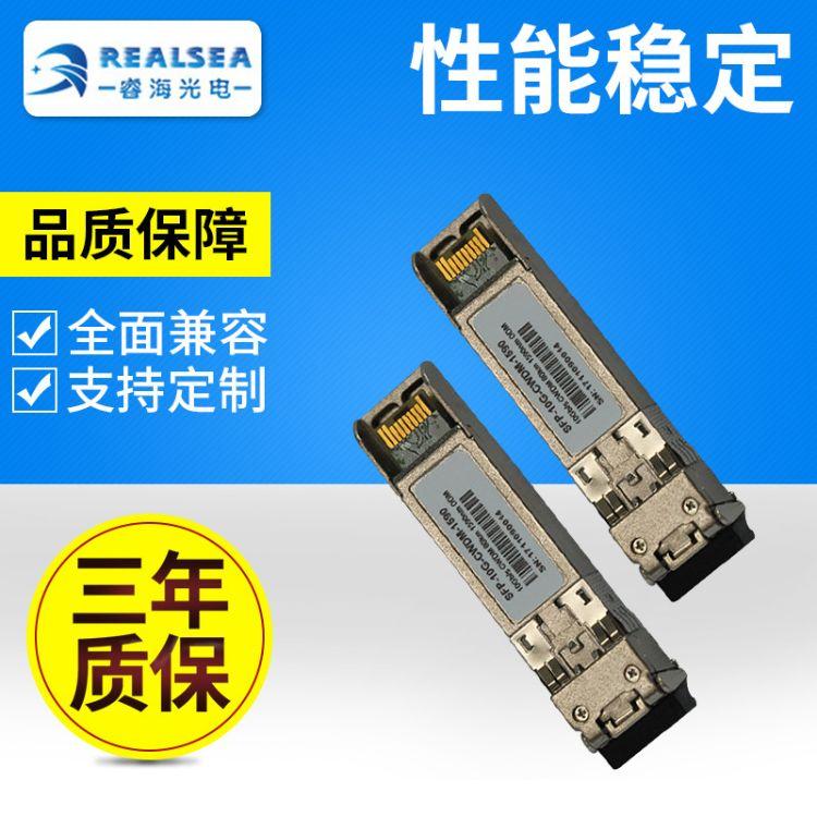 兼容H3C华为10G SFP+ CWDM 80KM SFP光模块 LC接口单模SM1590nm