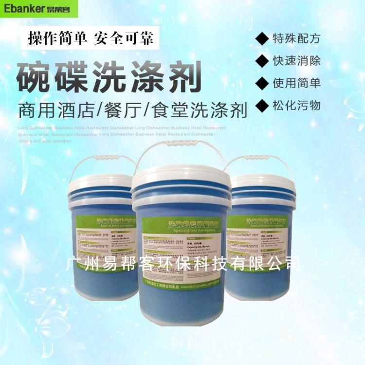 厂家直销批发洗碗机光亮剂催干剂 干燥剂 专用洗碗剂