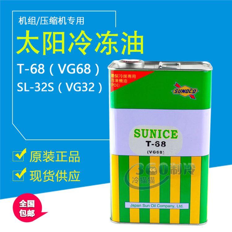 原装日本太阳冷冻油T-68(VG68)SL-32S(VG32)压缩机冷冻机油