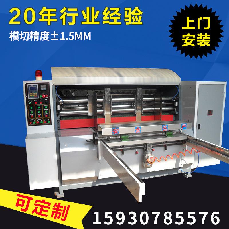 河北沧州圆压圆模切机 高速前缘机 全自动纸箱机械