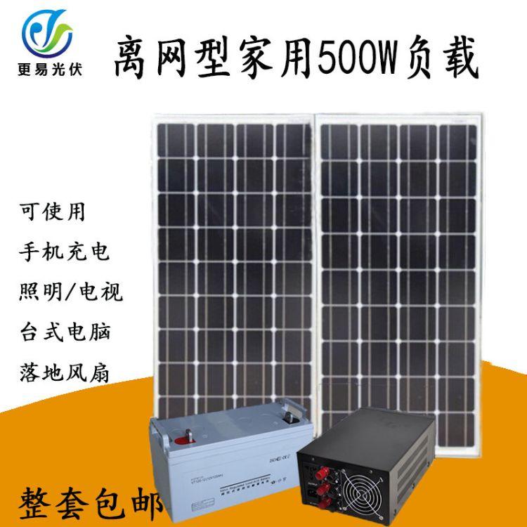 多功能太阳能发电系统500W工频优质大功率太阳能独立发电系统批发