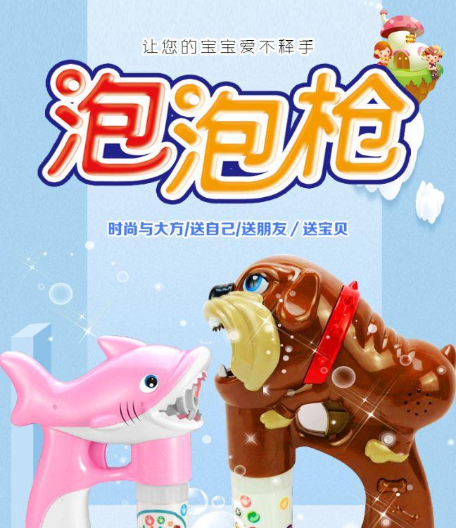 儿童恶犬电动泡泡枪 发光音乐  自动吹泡泡水玩具 泡泡机地摊批发