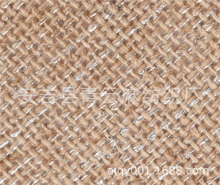 工厂定做穿金丝,银丝黄麻布,各种颜色丝线高密度粗麻手工DIY
