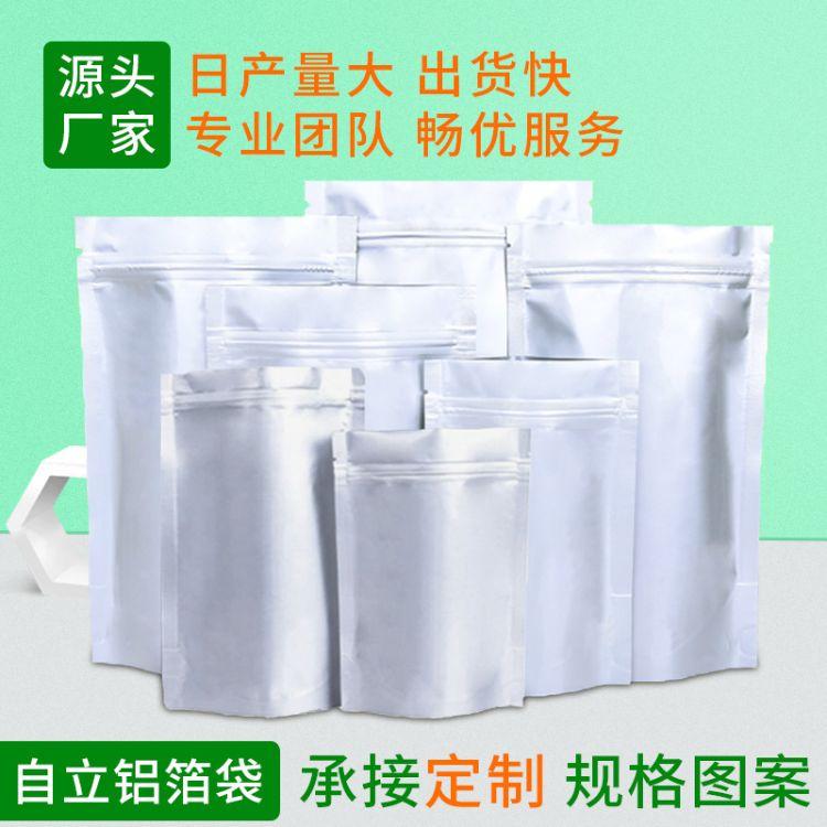 食品包装袋 镀铝阴阳自立自封袋 坚果炒货狗粮密封铝箔袋可定制