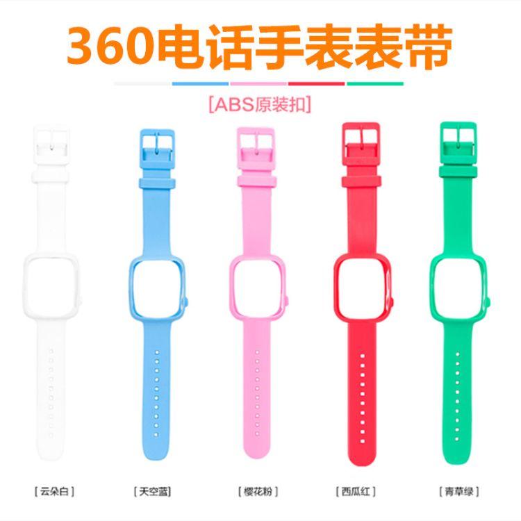 360儿童电话手表se/se2/se2plus表带腕带硅胶吊坠挂脖通用配件