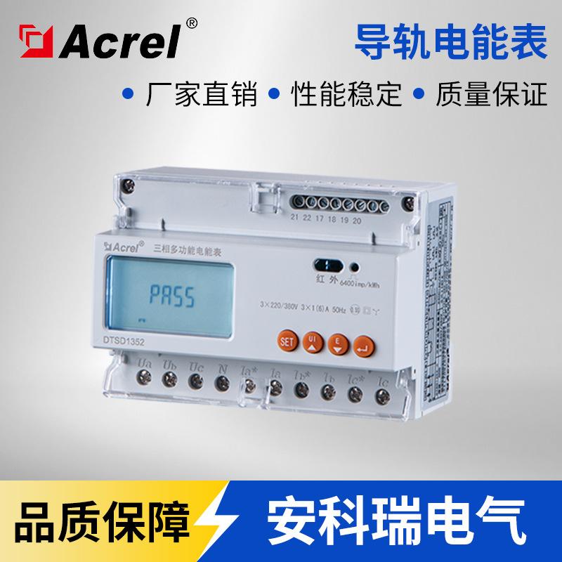 安科瑞DTSD1352-C远程抄表防逆流导轨安装三相计量表