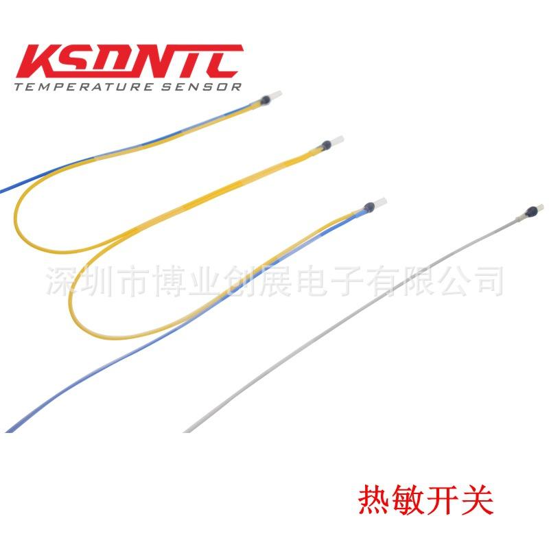 P01/P03单芯三芯热敏开关60度PTC电机保护器温度传感器热敏电阻