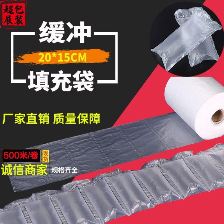 20*15充气袋 空气袋 快递包装气泡袋 填充防震袋加工定制印刷