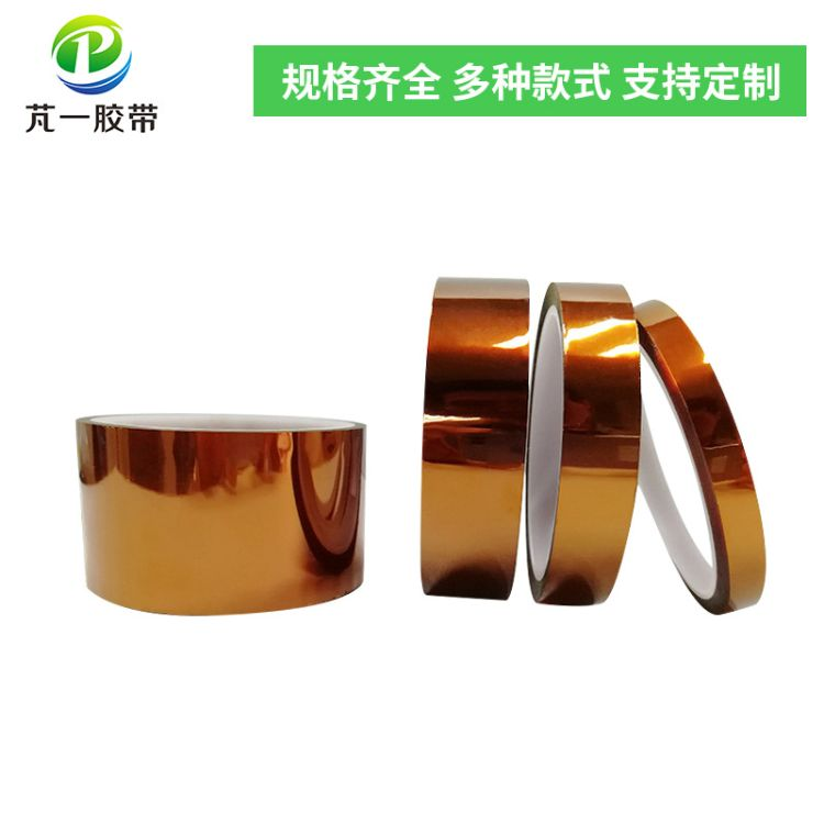 聚酰亚胺PI胶带  茶色高温胶带