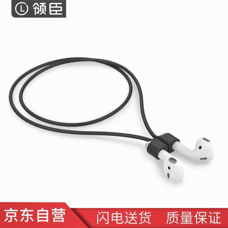 适用苹果Airpods无线蓝牙运动耳机防丢绳出行防丢磁吸磁吸不滑落
