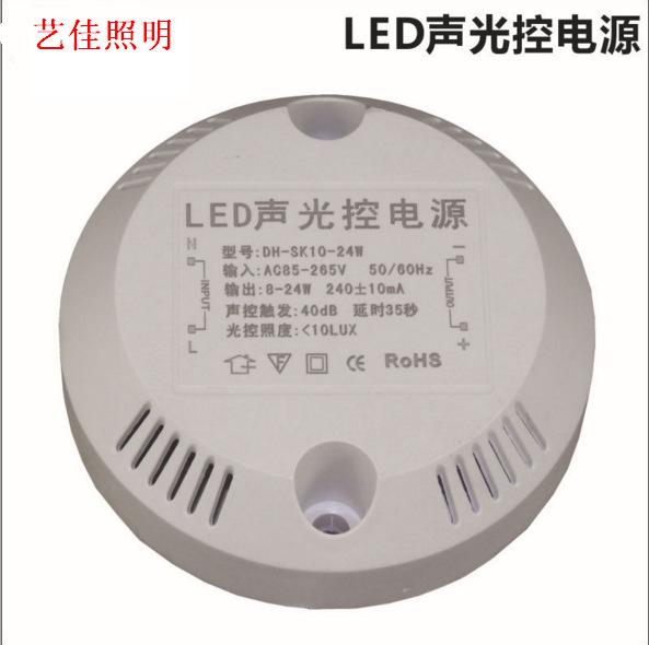 厂家生产供应LED声光控吸顶灯驱动电源