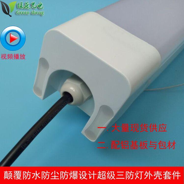 LED全塑三防灯外壳套件 塑包铝三防灯套件 LED防水灯 1.2米40W