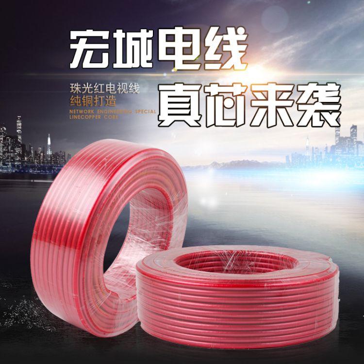 厂家直销HC2电话线 高绝缘纯无氧电视线 100米纯铜屏蔽网线