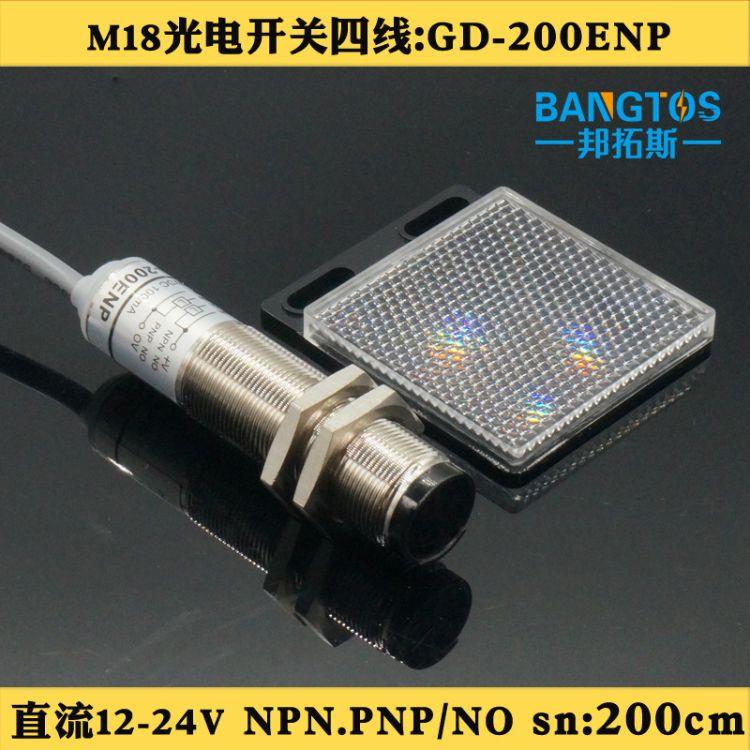 BANGTOS/邦拓斯光电开关镜片反射10-200cm可调GD-200ENP传感器24V