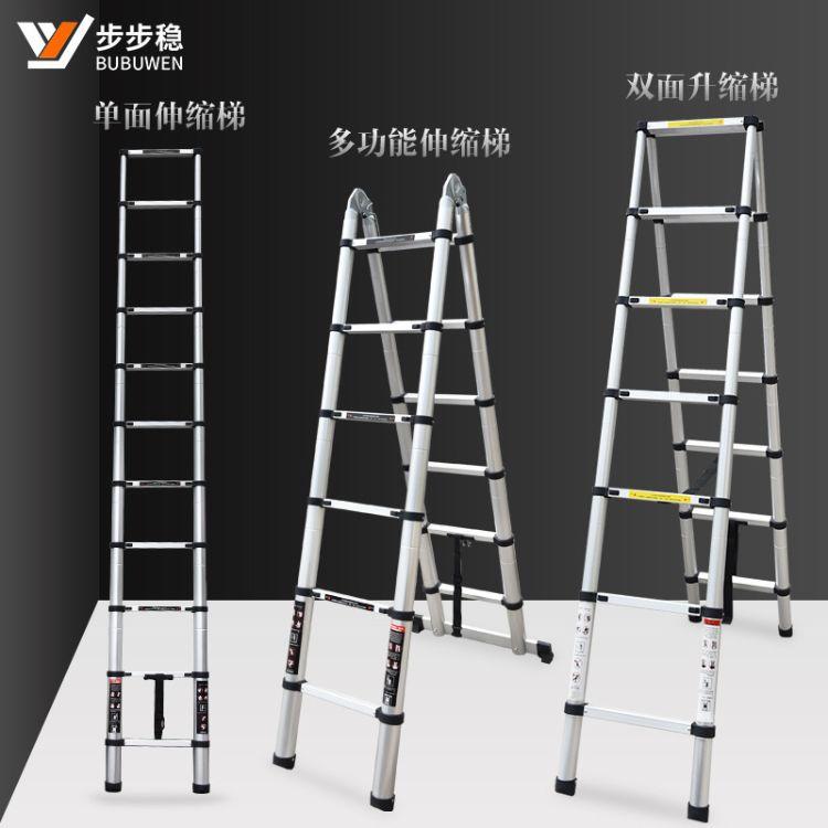 厂家批发伸缩梯子 铝合金多功能关节人字梯 家用折叠楼梯 竹节梯