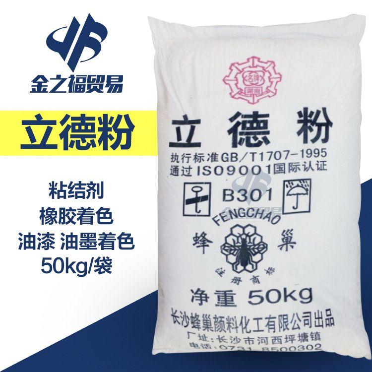 现货批发 油漆油墨橡胶用 优质B301超细锌钡白 蜂巢立德粉
