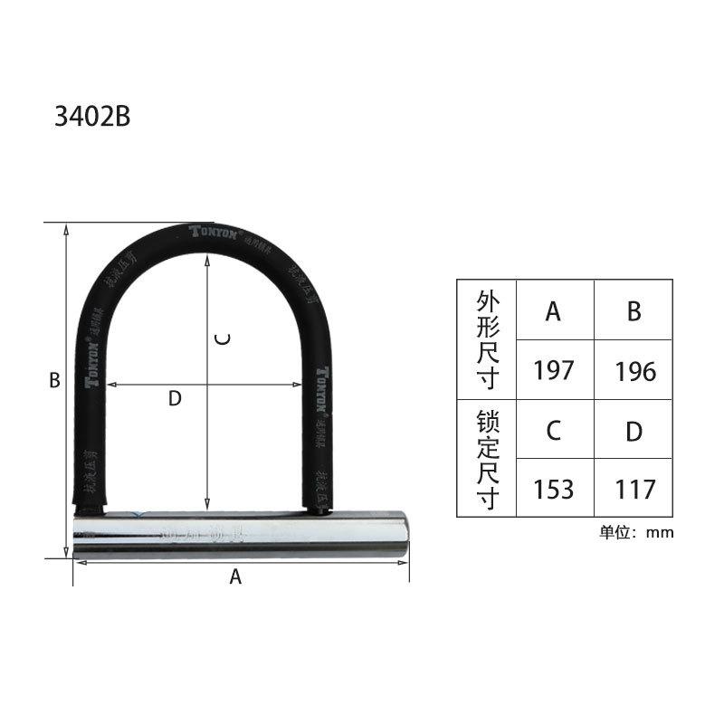 U型锁 电动车防盗防液压剪U型锁 通用3402B型U型锁 供应摩托车锁