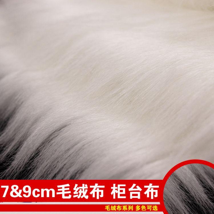 白色柜台布 长毛绒面料 展示布背景布地摊布料 现货批发
