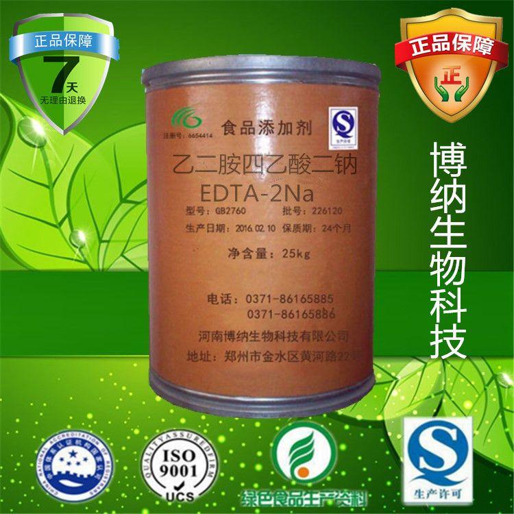 食品级乙二胺四乙酸二钠(EDTA-2钠) 八宝粥 酱腌菜 护色 螯合剂