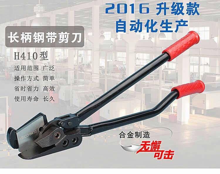 H410铁皮剪刀 气动打包机 手提式打包机厂家直销 久升包装设备