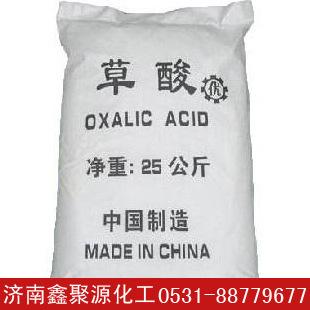 工业级二水草酸 乙二酸 草酸清洗剂 山西 内蒙草酸 福建草酸