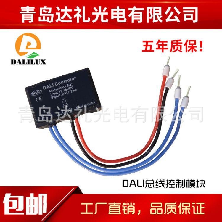 厂家直销/DALI总线控制器/广播指令调光/可开16%增票/质保五年!