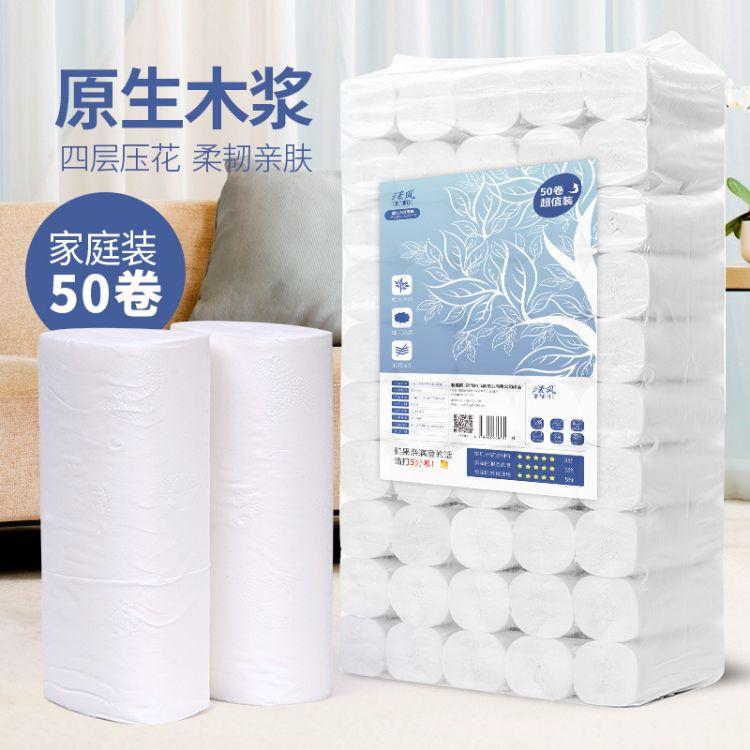 2清仓原生木浆无芯卷纸105mm*145mm*4层50卷厕纸家用卫生纸批发