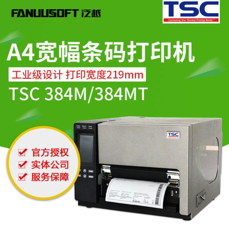 条码二维码不干胶碳带打印机TSC TTP-384M工业级A4宽幅标签打印机