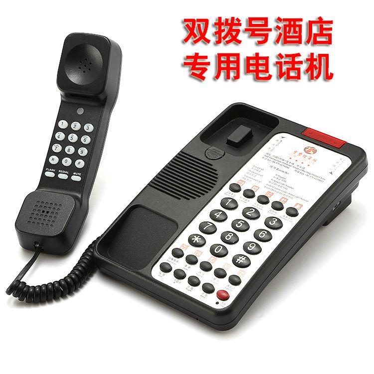 厂家批发定制 五星级酒店双拨号电话机 LOGO免费设计酒店电话机