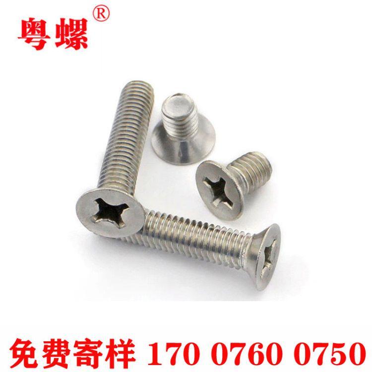 广州专产优质电子电器用精密螺丝 机螺丝GB819 ST2*6