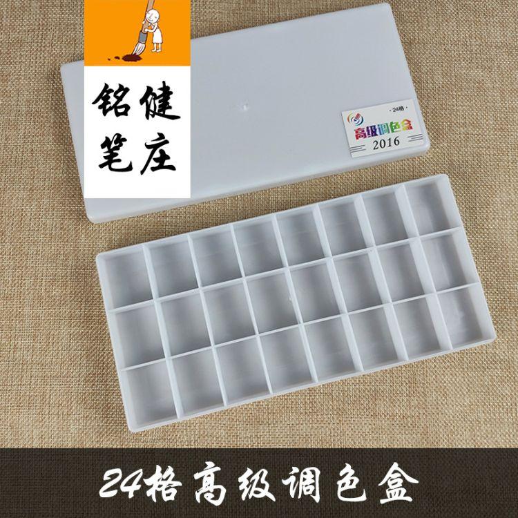 24格硬盖方型调色盒颜料盒水粉水彩丙烯颜料盒美术用品批发