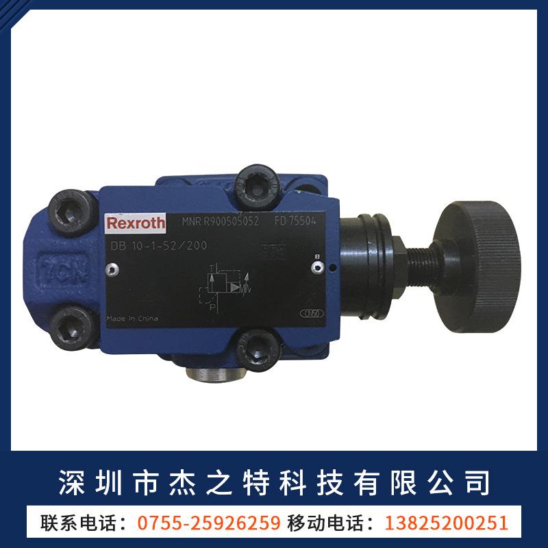 DB10-1-52/200溢流阀 力士乐叠加式溢流阀 溢流阀 热销推荐