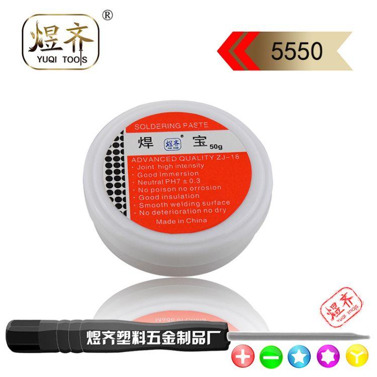 煜齐5550助焊膏50g 圆盒焊油 松香助焊剂  焊接材料