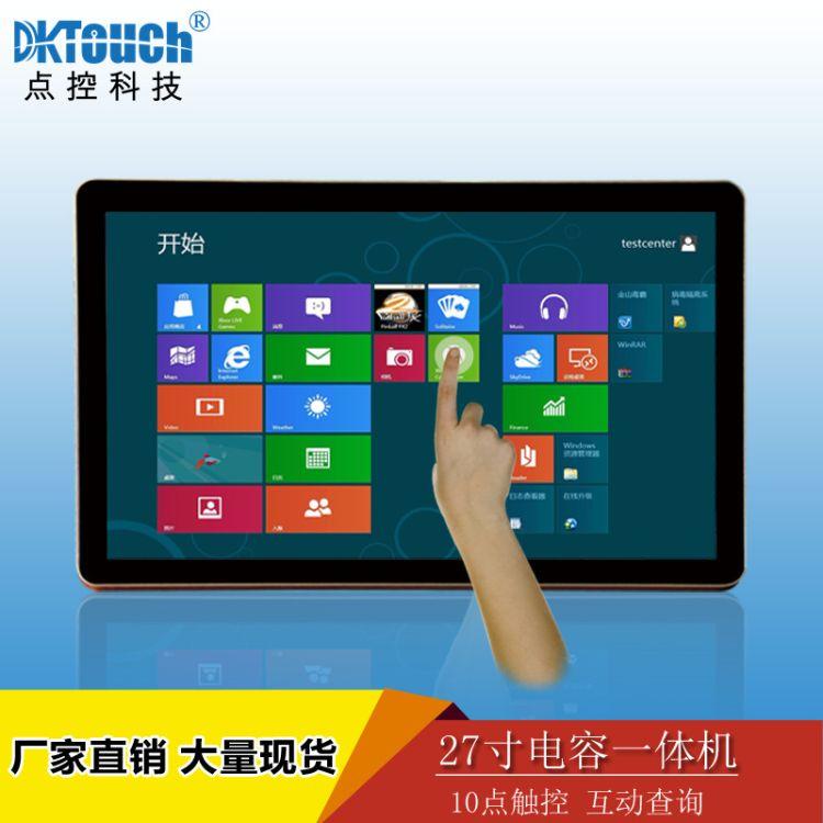 27寸电容触摸一体机 触控一体机电脑商用智能广告自助查询机