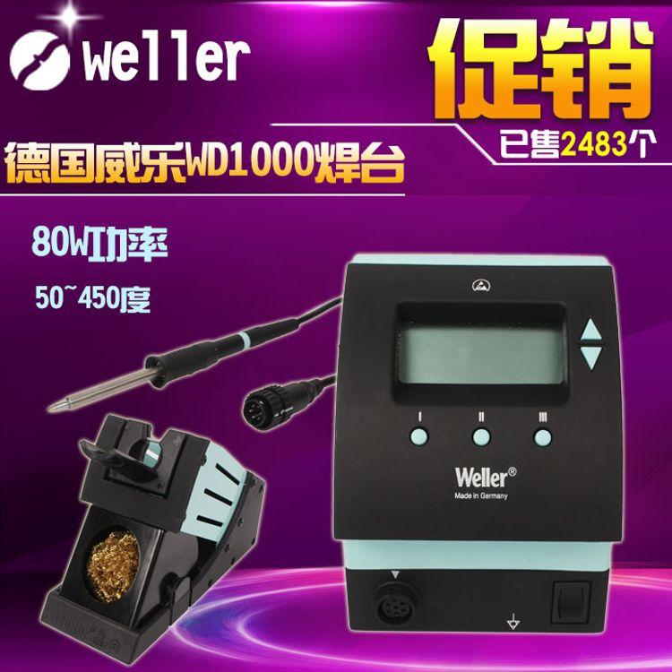 德国进口weller威乐WD1000无铅焊台恒温数显手机维修电烙铁工具
