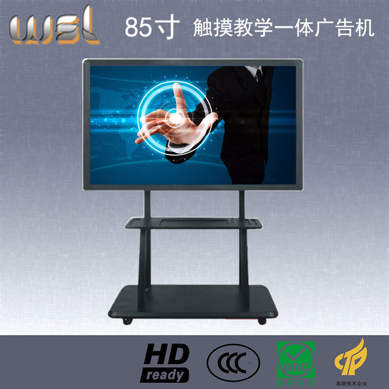 32/42/50/55/60/65/75/85寸 触摸屏电脑电子白板多媒体教学一体机