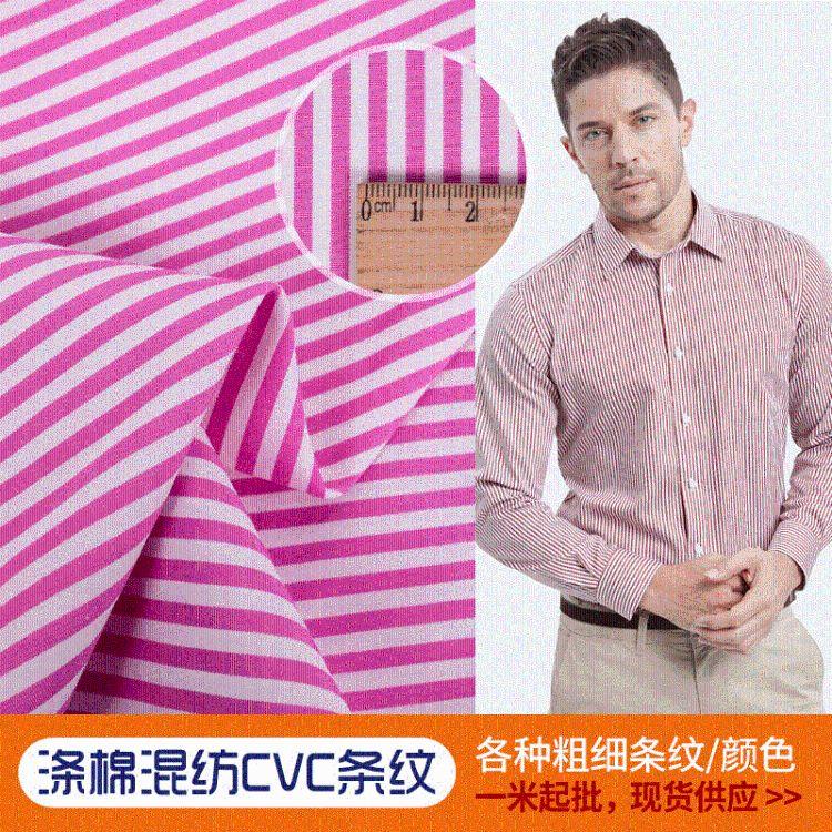 现货供应 涤棉混纺CVC条纹色织布 条子衬衫服装箱包 面料