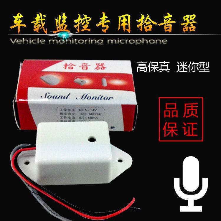高保真噪燥音频拾音器方块车载视频监控录像专用录音拾音器
