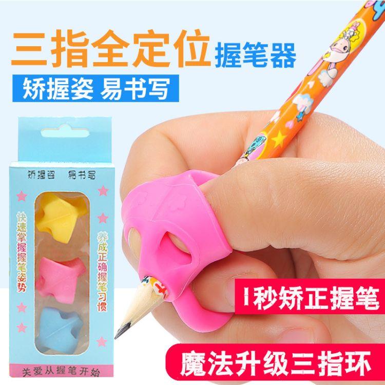 三指握笔器小学生幼儿园童初学者矫正握姿学写字铅笔专用一件代发
