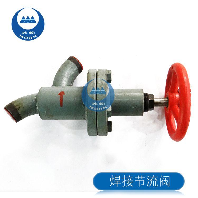 DN80 烟台冰轮工程配套钢焊接节流通阀 焊接节流阀 氨介质节流阀