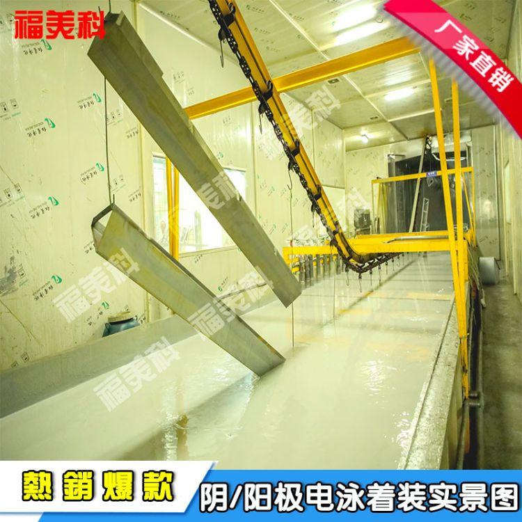 福建福州厂家直销电泳设备  涂装设备 电泳涂装生产线  上门安装