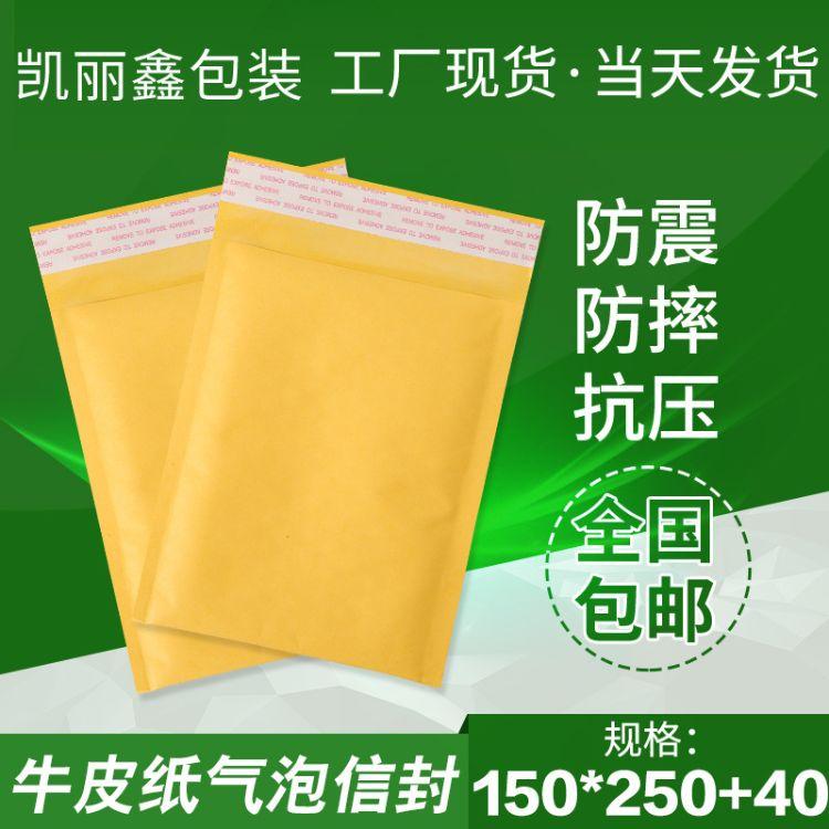 黄色牛皮纸气泡信封袋定制防震泡沫袋电商快递包装气泡袋