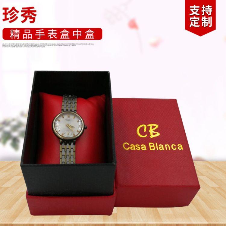 厂家直销 手表盒饰品包装 精品手表盒中盒 通用包装礼品盒定制