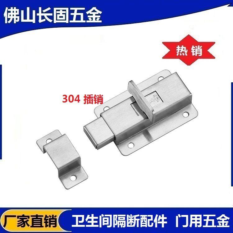长固ST-P001E 304不锈钢卫生间门插销 方形门扣 明装手动门栓