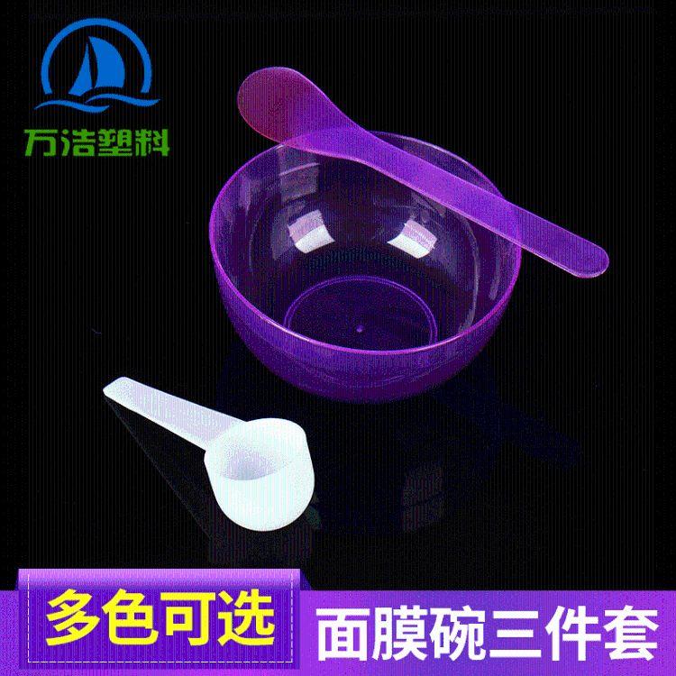万浩 面膜碗工具套装 塑料便携调膜碗厂家