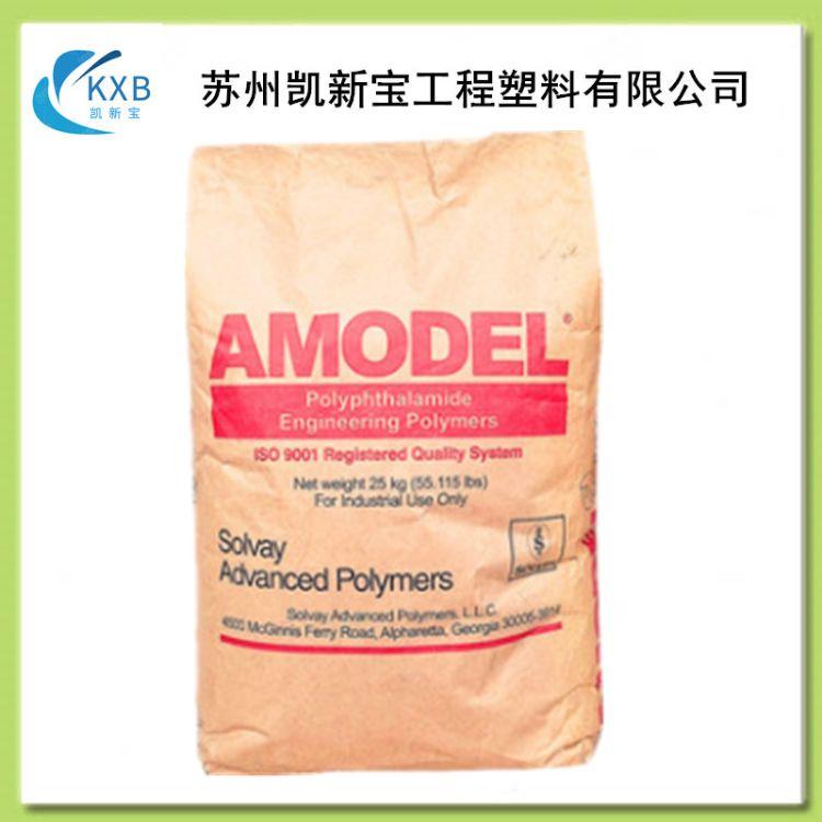 PPA美国阿莫科A-1133HS玻纤增强33% 高强度耐高温PPA塑料